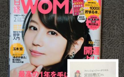 『日経WOMAN』に掲載されました(賢い買い物&節約テクニック)