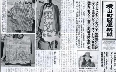 2016年春夏レディーストレンド解説@横山町問屋新聞