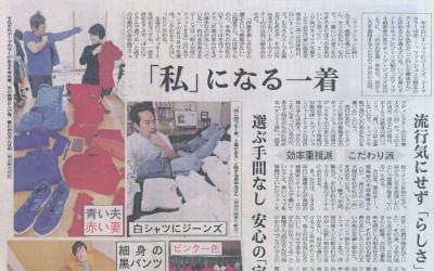 「日経MJ」に掲載されました(これしか着ない・私になる一着)