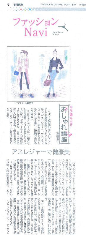 産経新聞の連載『半歩踏み出すおしゃれ講座』vol.32「アスレジャーで健康美」