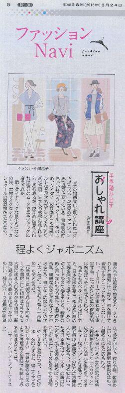 産経新聞の連載『半歩踏み出すおしゃれ講座』vol.31「程よくジャポニズム」