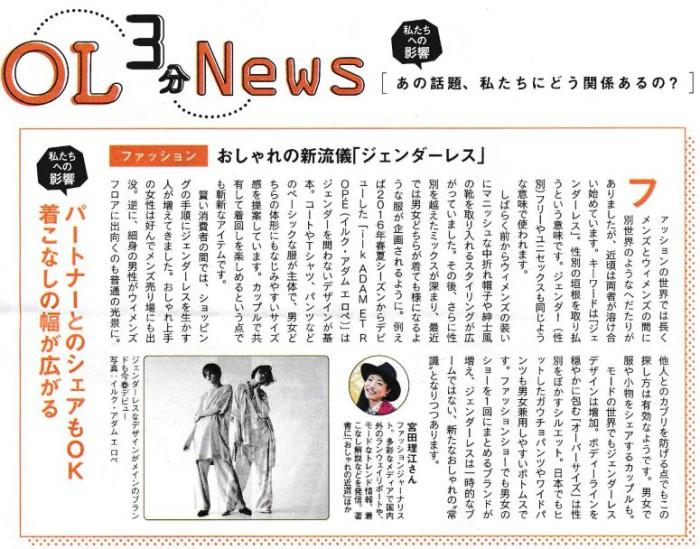 『シティリビング』東京版に掲載されました(ジェンダーレスについて)