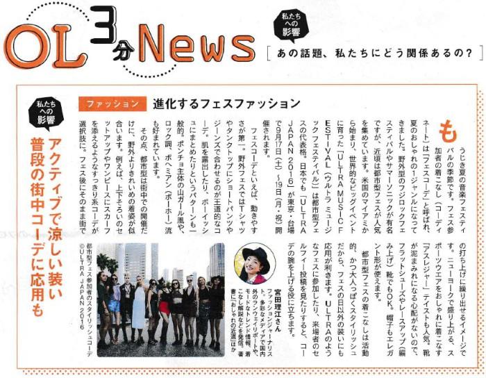 『シティリビング』東京版に掲載されました(進化するフェスファッションについて)