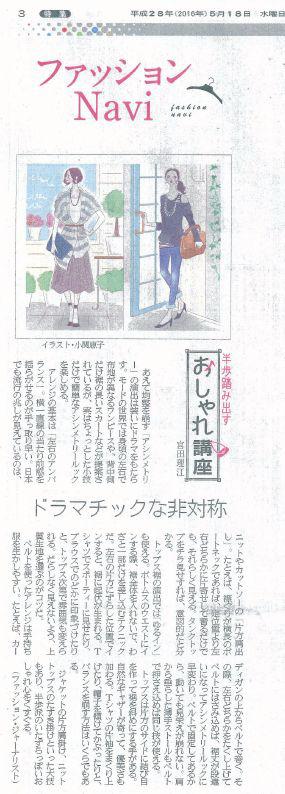 産経新聞の連載『半歩踏み出すおしゃれ講座』vol.34「ドラマチックな非対称」
