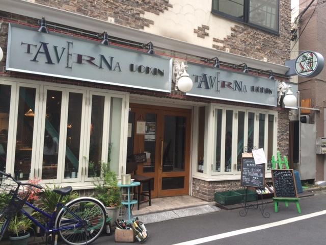 TAVERNA UOKIN(タヴェルナ ウオキン)西新宿