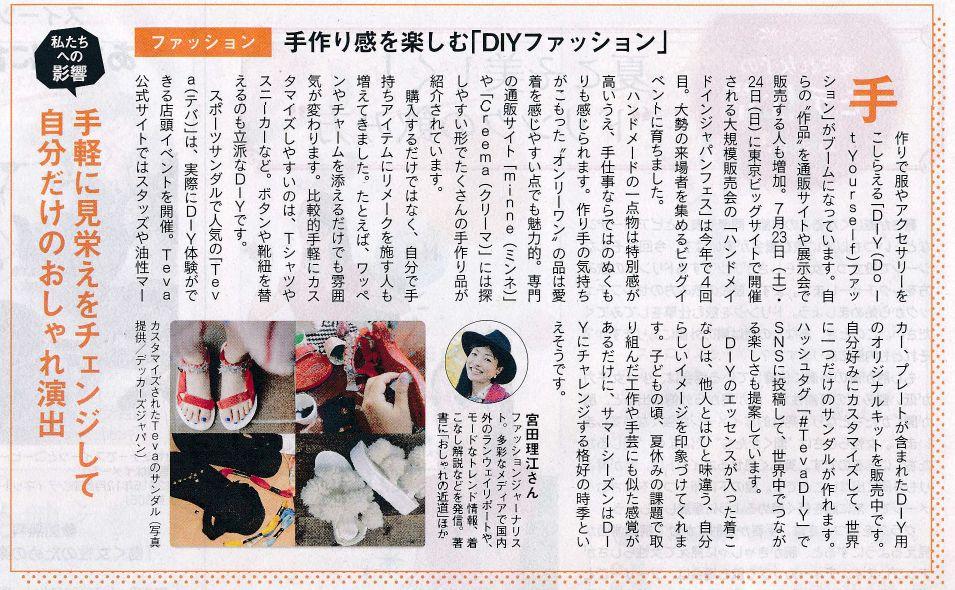 『シティリビング』東京版に掲載されました(手作り感を楽しむDIYファッションについて)