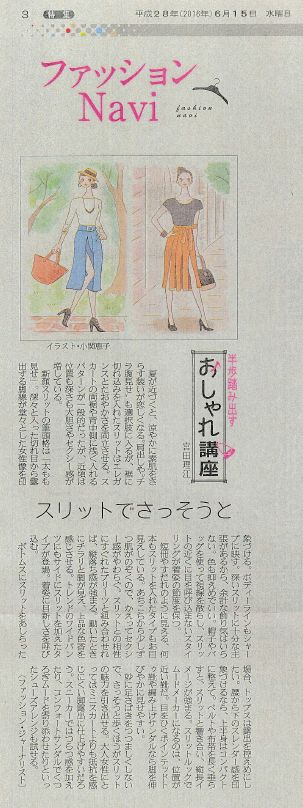 産経新聞の連載『半歩踏み出すおしゃれ講座』vol.35「スリットでさっそうと」
