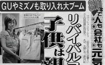 「リバイバル80年代ファッション」についてコメント(日刊ゲンダイ)