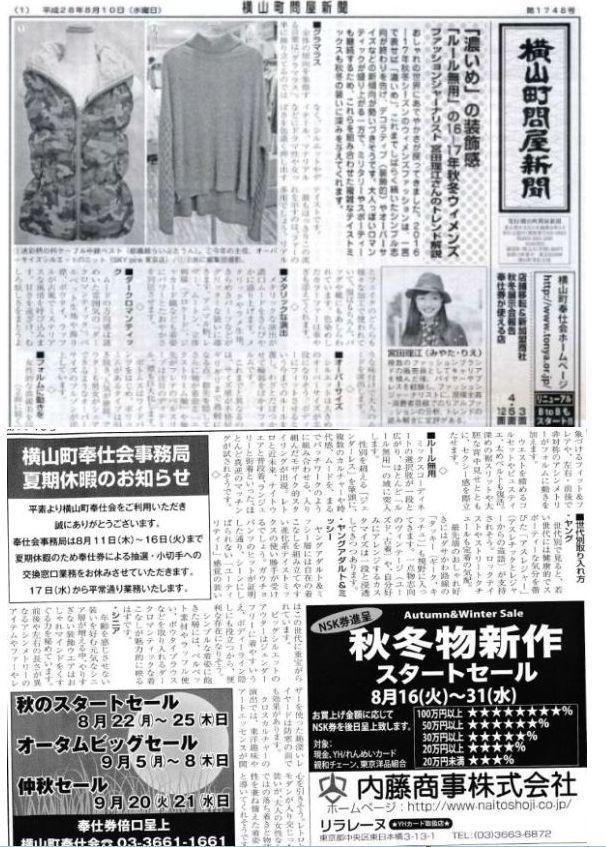 2016-17年秋冬レディーストレンド解説@横山町問屋新聞