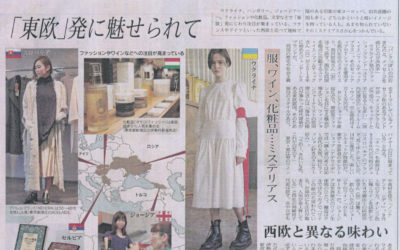 「日経MJ」に掲載されました(東欧発ブランドの魅力)