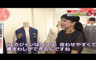 NHK『あさイチ』に出演しました(「スカジャン」ブーム特集&着こなし術)