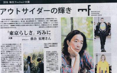第34回「毎日ファッション大賞」が決定 大賞は「FACETASM」の落合宏理氏