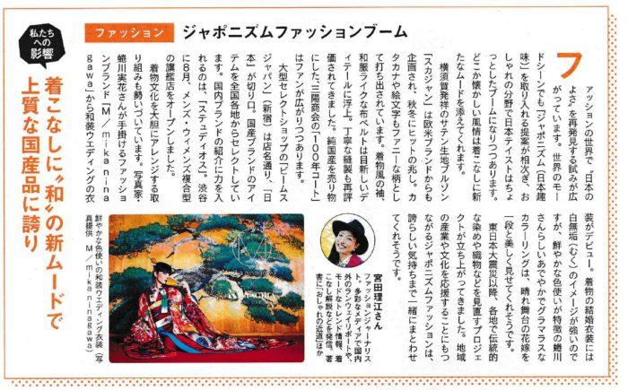 『シティリビング』東京版に掲載されました(ジャポニズムファッションブーム(日本趣味)について)