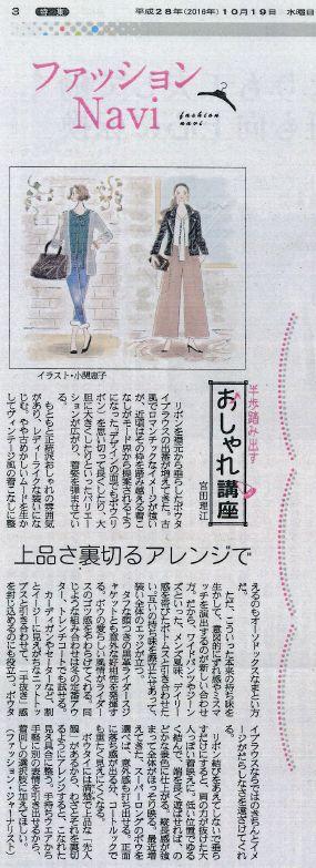 産経新聞の連載『半歩踏み出すおしゃれ講座』vol.39「上品さ裏切るアレンジで」