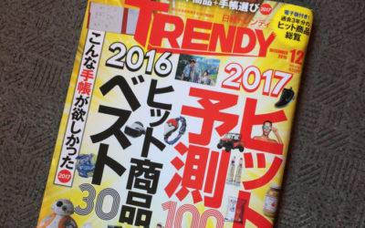 『日経トレンディ』(ヒット予測2017/ヒット商品2016)に掲載されました(エクストリームシルエットについて)