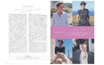 映画『胸騒ぎのシチリア』の公式パンフレットに寄稿しました(ラフ・シモンズ氏が手がけたティルダ・スウィントンの衣装にまつわるエッセイ)