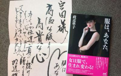 政近準子さんの著書『服は、あなた。』 おしゃれを通して人生や暮らし方まで磨く