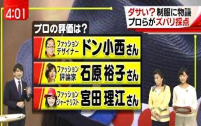 テレビ朝日・報道番組『スーパーJチャンネル』に出演しました(東京観光ボランティア制服について)