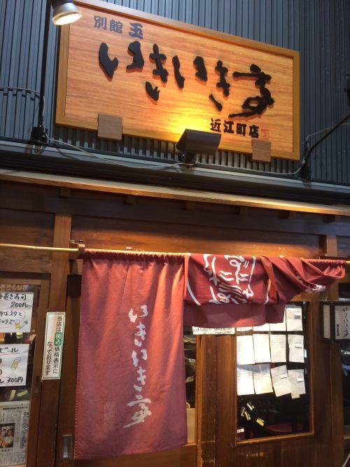 加賀温泉~金沢