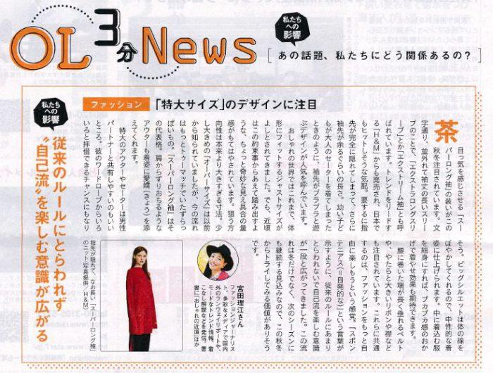 『シティリビング』東京版に掲載されました(オーバーサイズについて)