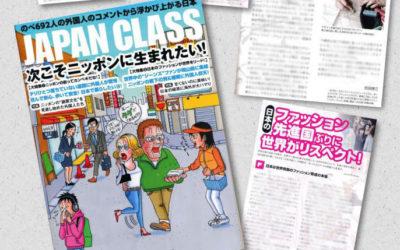 「日本のファッションが世界をリード」特集執筆(東邦出版・『JAPAN CLASS』)