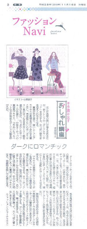 産経新聞の連載『半歩踏み出すおしゃれ講座』vol.40「ダークにロマンチック」