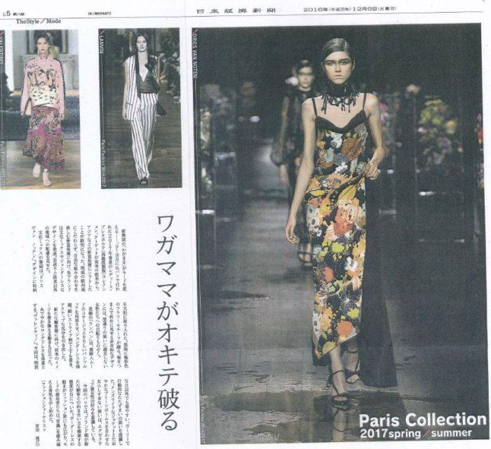 「日本経済新聞」に掲載されました(2017春夏ファッショントレンド寄稿 パリコレブランドから)