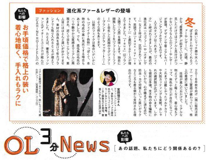 『シティリビング』東京版に掲載されました(進化系ファー&レザーについて)
