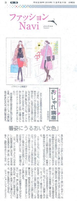 産経新聞の連載『半歩踏み出すおしゃれ講座』vol.41「着姿にうるおい~女色~」