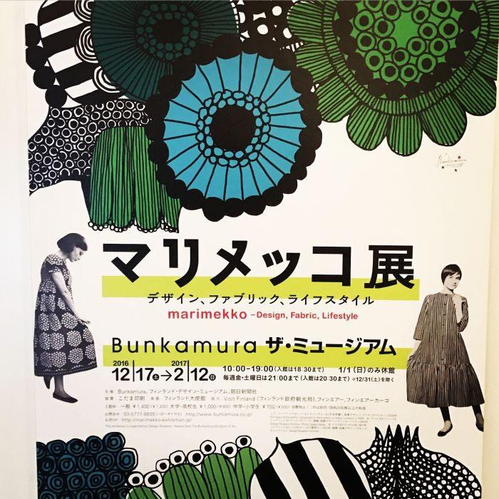 「マリメッコ展」デザイン、ファブリック、ライフスタイル