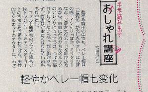 産経新聞の連載『半歩踏み出すおしゃれ講座』vol.41「軽やかベレー帽七変化」