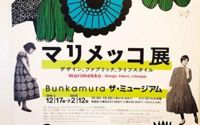 「マリメッコ展」デザイン、ファブリック、ライフスタイル~タイムレスな世界に触れる