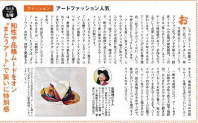 『シティリビング』東京版に掲載されました(アートファッション人気について)