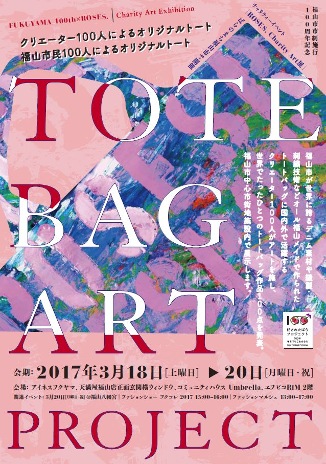 「世界にひとつのデニムトートバッグ」でチャリティ ROSES.×福山市