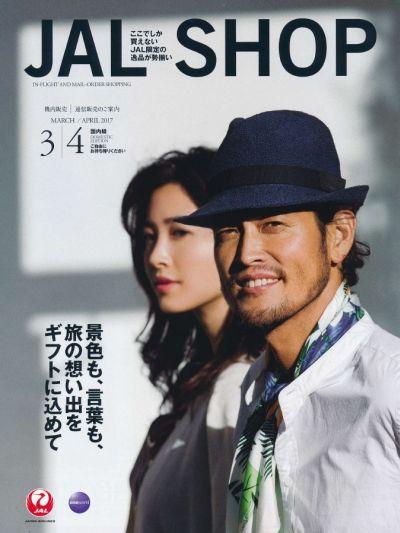 「JAL SHOP」に掲載されました(「ギフトのカタチ」ヴィンテージアイテム・について)