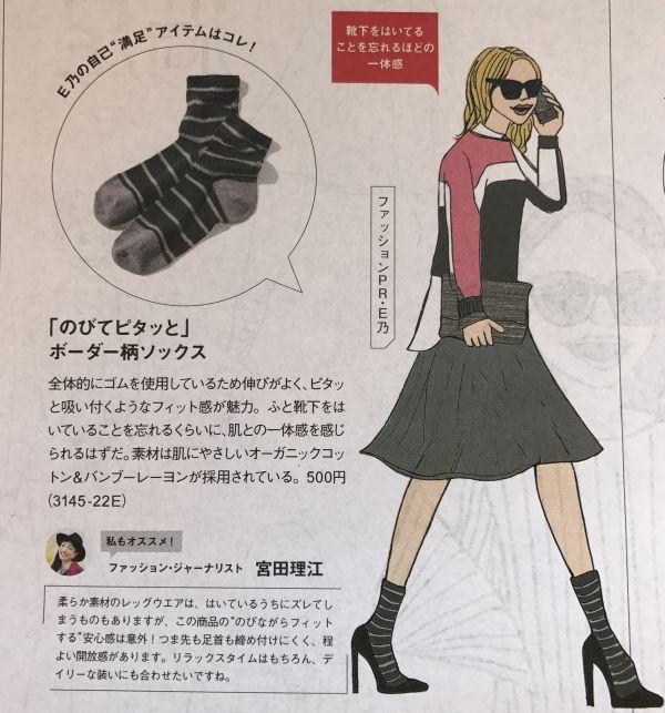 「WWD JAPAN」に掲載されました(「福助」のブランド「満足」ソックス・について)