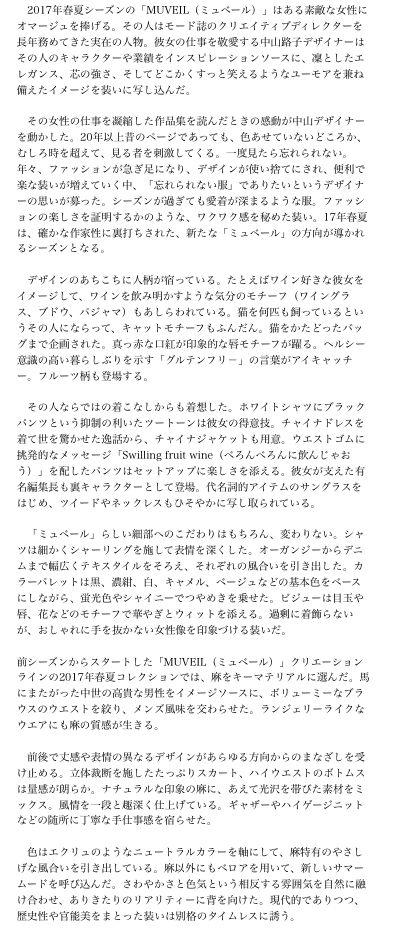 「MUVEIL(ミュベール)」2017年春夏コレクション・プレスリリースを執筆
