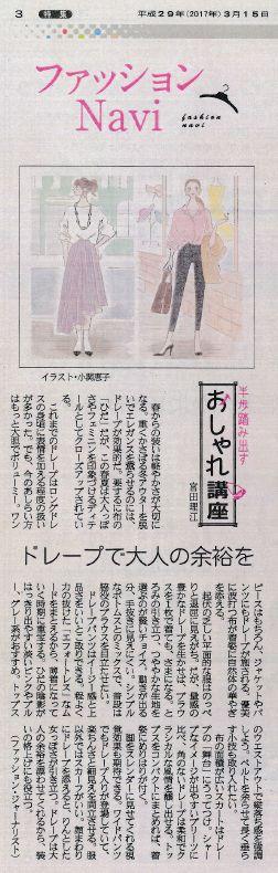 産経新聞の連載『半歩踏み出すおしゃれ講座』vol.44「ドレープで大人の余裕を」