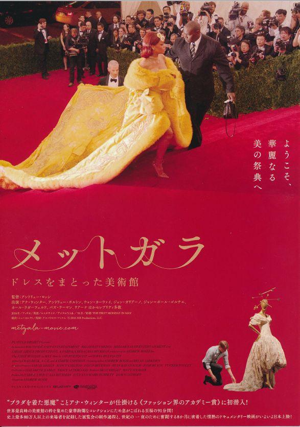 映画『メットガラ ドレスをまとった美術館』フライヤーにコメントが掲載されました