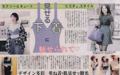 「日経MJ」に掲載されました(見せる下着について)