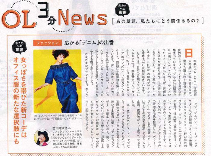 『シティリビング』東京版に掲載されました(広がるデニムの出番について)