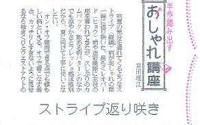 産経新聞の連載『半歩踏み出すおしゃれ講座』vol.45「ストライプ返り咲き」