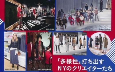 2017-18秋冬NYコレクション 「多様性」打ち出すクリエイターたち@『ファッション力』