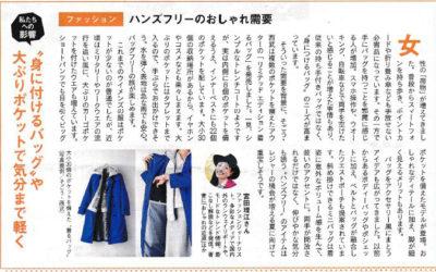 『シティリビング』東京版に掲載されました(ハンズフリーのおしゃれ需要について)