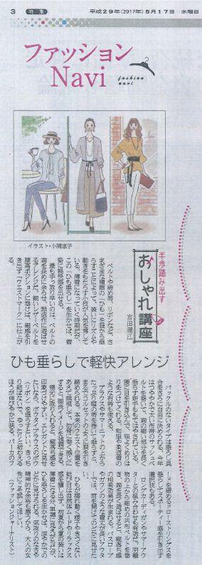 産経新聞の連載『半歩踏み出すおしゃれ講座』vol.46「ひも垂らしで軽快アレンジ」