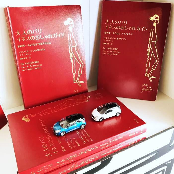 「DS 3」とイネス・ド・ラ・フレサンジュとのコラボ デビューパーティ