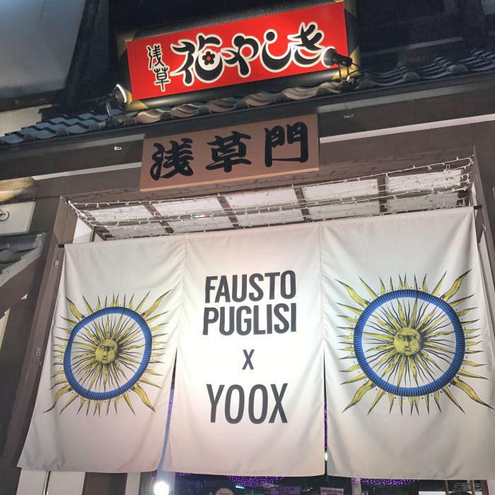 「YOOX浴衣」ローンチパーティ@浅草花やしき