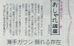 産経新聞の連載『半歩踏み出すおしゃれ講座』vol.47「薄手ガウン 頼れる存在」