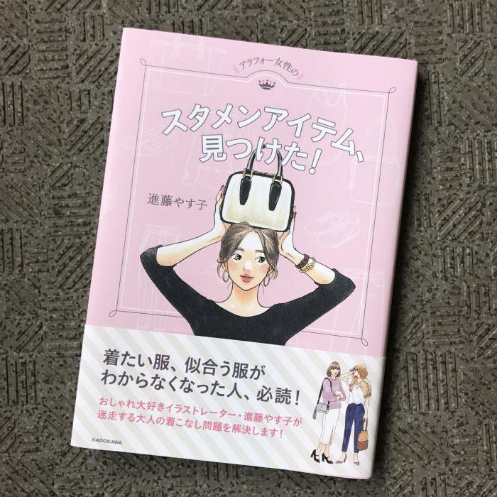 進藤やす子さんの著書『アラフォー女性のスタメンアイテム、見つけた!』