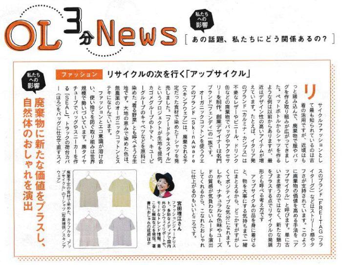 『シティリビング』東京版に掲載されました(アップサイクルについて)